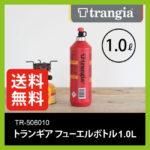 [1000mlサイズ]アアルコール、ケロシン、ガソリンを持ち運ぶためのボトル♪<br>トランギア(trangia) マルチフューエルボトル 1リットル 燃料ボトル