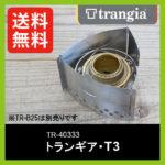 未使用時はフラットに収納可能♪<br>トランギア(trangia) T3 trangia 五徳 ゴトク アウトドア TR-400333 送料無料