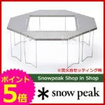 焚火台や剛炎を囲んで、団らんの場をつくるテーブルです♪<br>スノーピーク(snow peak) ジカロテーブル ST-050 送料無料