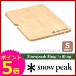 作業スペースを確保する天板。Sサイズです。♪<br>スノーピーク(snow peak) アイアングリルテーブル・ウッドテーブル(S)竹 CK-125T