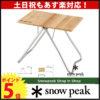 2枚の天板を開くと、シンクロして内側から脚が現れる♪<br>スノーピーク(snow peak) ファニチャー Myテーブル竹 LV-034T 送料無料