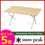 画期的な開閉構造を持つテーブル♪<br>スノーピーク(snow peak) ファニチャー ワンアクションローテーブル竹 LV-100T 送料無料