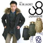 機能性・防寒性ともに兼ね備えたミニタリー♪<br>Johnbull(ジョンブル) ミリタリージャケット 2WAY N-3B N3-B 16475 送料無料