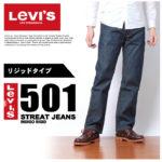 LEVI'Sのメンズカジュアルデニムジーンズ♪<br>LEVIS(リーバイス) リジッド ジーンズ 00501-0000 メンズ 未洗い 生デニム 送料無料