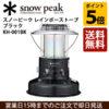 炎の揺らぐ灯りで気持ちがやすらぐ、暖炉のようなストーブ。♪<br>Snow Peak(スノーピーク) レインボーストーブ ブラック KH-001BK 送料無料
