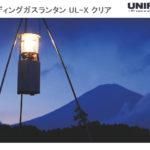 LEDとは違った味わいのある光でサイト全体を照らします♪<br>UNIFLAME(ユニフレーム) フォールディングガスランタン UL-X クリア 620106 送料無料