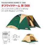 居住性抜群のタフワイドドームテント♪<br>COLEMAN(コールマン) 大型テント タフワイドドーム IV/300(2000017860) 送料無料