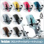 チャイルドシートもカラフルにスタイリング♪<br>BRIDGESTONE(ブリジストン) ビッケ専用シートクッション FBIK-K bikke2フロントチャイルドシート (FCS-BIK用)クッション 送料無料