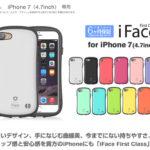 女性のSラインをイメージした、なめらかな曲線が特徴的♪<br>iPhone7 ハード ケース カバー アイフェイス iface First Classケース 送料無料
