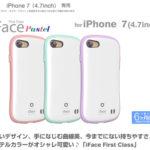 女性のSラインをイメージした、なめらかな曲線が特徴的♪<br>iface iPhone 7 ハード ケース カバー iface First Class Pastelケース 送料無料