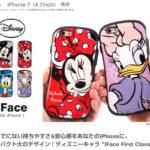 ディズニーキャラクターがアップでデザイン♪<br>iface ディズニー iPhone7 ハード ケース アイフェイス 送料無料