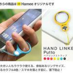スマートフォンの落下防止にピッタリ♪<br>Hamee(ハーミー) HandLinker Putto ベアリング 携帯ストラップ