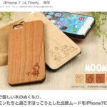 北欧ムードたっぷりな、ムーミンと仲間たちのiPhone 7ケース♪<br>Hamee(ハーミー) iPhone7 ケース MOOMIN ムーミンナチュラルウッド ハードケース