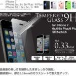 3Dタッチ対応 ハイスペックで守る♪<br>iPhone6 Plus iPhone6s iPhone SE iPhone5s/5 iPhone7 ガラスフィルム TEMPERED ラウンドエッジ 0.33mm 送料無料