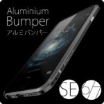 シンプルなデザインに精密な設計♪<br>超軽量 アルミニウム バンパーケース 送料無料