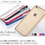 サイドだけカラフルな スマホケース♪<br>iPhone7 iPhone6s iPhone6 ケース クリア サイドカラード 送料無料