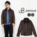 牛革に比べて薄く加工しやすいピッグスキンを使用したジャケット♪<br>JOHNBULL(ジョンブル) ピッグスキン ボア カラー ジャケット レザージャケット