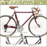 オールラウンドな走行性♪<br>アラヤ(ARAYA) 2017年モデル ランドナー ツーリング ARAYA Touriste TUR ロードバイク 送料無料