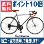 速く快適なブルベ♪<br>アラヤ(ARAYA) 2017年モデル ランドナー ツーリング ARAYA Diagonale DIA ロードバイク 送料無料