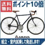 シンプルなデザインの中にサイクリングというベーシックな性能を凝縮♪<br>アラヤ(ARAYA) 2017年モデル ランドナー ツーリング ARAYA Federal FED ディープブルー ロードバイク 送料無料