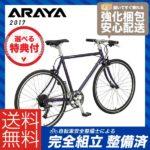 わずか約10㎏の超軽量も大きな魅力♪<br>アラヤ(ARAYA) 2017年モデル TJS Tsubame Jitensha Sport ツバメジテンシャスポーツ クロスバイク 送料無料