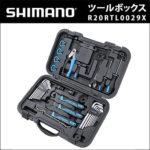 11スピード対応品♪<br>SHIMANO(シマノ) PRO ツールボックス 自転車工具セット(NEWモデル) (R20RTL0029X) 送料無料