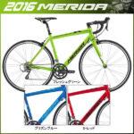 2016年モデル30%OFF♪<br>MERIDA(メリダ) RIDE 80 ライド 80 ロードバイク 送料無料
