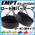 クッション製の高いシンプルなバーテープ♪<br>EMPT カーボン調 ドロップハンドル専用設計 EVA素材バーテープ ES-JHT020 3000円以上で送料無料