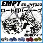 クッション製の高いシンプルなバーテープ♪<br>EMPT 迷彩調 ドロップハンドル専用設計 EVA素材バーテープ ES-JHT020 3000円以上で送料無料