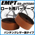 クッション製の高いシンプルなバーテープ♪<br>EMPT パンチングレザー調 ドロップハンドル専用設計 EVA素材バーテープ ES-JHT020 3000円以上で送料無料