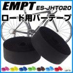 クッション製の高いシンプルなバーテープ♪<br>EMPT 無地タイプ ドロップハンドル専用設計 EVA素材バーテープ ES-JHT020 3000円以上で送料無料