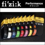 クッション製の高いシンプルなバーテープ♪<br>fizi:k(フィジーク)  Performance (パフォーマンス) クラシック バーテープ ロードバイク 5000円以上で送料無料
