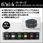 長期に渡る使用に耐える耐久性♪<br>fizi:k(フィジーク) バーテープ Superlight (スーパーライト) タッキーロゴ入 2mm 5000円以上で送料無料