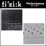 クッション性が高く高品質なバーテープ♪<br>fizi:k(フィジーク) バーテープ パフォーマンス タッキー 5000円以上で送料無料
