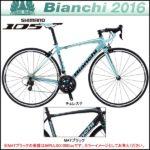 2016年モデル20%OFF♪<br>BIANCHI(ビアンキ) インプルーソ 105 IMPULSO105 ロードバイク