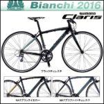 2016年モデル20%OFF♪<br>BIANCHI(ビアンキ) ビア ニローネ 7 クラリス フラットバー VIA NIRONE 7 CLARIS Flat Bar クロスバイク フラットバーロード アルミ