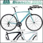 2016年モデル20%OFF♪<br>BIANCHI(ビアンキ) ビア ニローネ 7 ソラ フラットバー VIA NIRONE 7 SORA Flat Bar クロスバイク アルミ