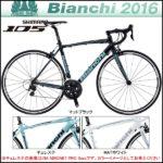 2016年モデル20%OFF♪<br>BIANCHI(ビアンキ) ビアニローネ 7 プロ 105 VIA NIRONE7 PRO105 ロードバイク アルミ