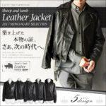史上『最高級品質』実現♪<br>MONO MART(モノマート) 上質本革ライダースジャケット ラムレザー 送料無料