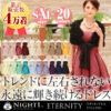 ふんわりとしたスカートと大きなバックリボンが特徴のドレス♪<br>ETERNITY(エタニティ) ふんわりパーティードレス 結婚式 フォーマル ワンピース 5902 送料無料
