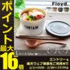 電子レンジ対応のお弁当箱です♪<br>Floyd(フロイド) デリカップ DELI CUP お弁当箱 保存容器 Lサイズ