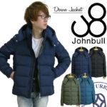 スッキリとしたシルエットなダウンジャケット♪<br>JOHNBULL(ジョンブル)  メンズ NANOTEX加工 40D マットナイロン リブ ダウンジャケット 16502 送料無料