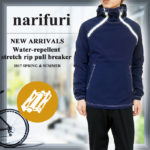 スポーツやアウトドアなどアクティブシーンにも♪<br>narifuri (ナリフリ) プルブレーカー マウンテンパーカー メンズ  ナイロンジャケット レインウェア 送料無料