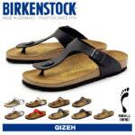 シンプルなデザインが人気の秘訣♪<br>BIRKENSTOCK(ビルケンシュトック) ギゼ レディースサンダル 全9色 [細幅タイプ] 送料無料
