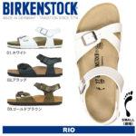 履くほどに足に馴染んでくる♪<br>BIRKENSTOCK(ビルケンシュトック) リオ レディースサンダル 全3色 [細幅タイプ] 送料無料