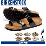 シンプルなクロスアッパーがスタイリッシュ♪<br>BIRKENSTOCK(ビルケンシュトック) マヤリ レディースサンダル 全7色 細幅タイプ 送料無料