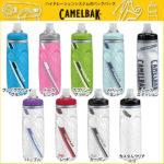 柔らかくて飲みやすい保冷ボトル♪<br>CAMELBAK(キャメルバック)  ポディウムチルボトル PODIUM CHILL BOTTLE 0.61L