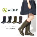 スカートやショートパンツ等のボトムとの相性も抜群♪<br>AIGLE(エーグル) シャンタベル 女性用 ラバーブーツ(長靴) 全4色 送料無料
