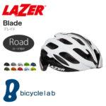 お手頃価格の軽量ロード向けヘルメット♪<br>LAZER(レイザー) ヘルメット 自転車 Blade ブレイド 2017年モデル ロード向け ロードバイク スポーツ レーザー 送料無料