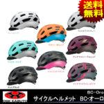 カジュアルポップなスタンダードモデル♪<br>OGK KABUTO(オージーケー カブト) BC-GlosbeBC・グロッスベ 自転車用 ロードバイク用 ヘルメット 送料無料